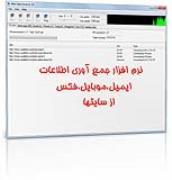 نرم افزار جمع آوری ایمیل،موبایل،تلفن،فکس از سایتها