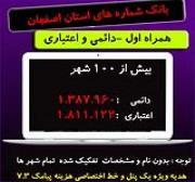 بانک شماره موبایل استان اصفهان (دائمی و اعتباری) همراه اول