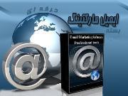 مجموعه نرم افزارهای ایمیل مارکتینگ