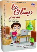 نرم افزار آموزش دبستانی ها، ششم ابتدائی (لوح سما)