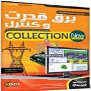 فروش مجموعه نرم افزارهای مهندسی برق قدرت و کنترل