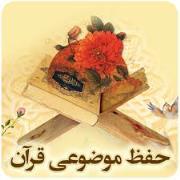 حفظ موضوعی قرآن (نجات)