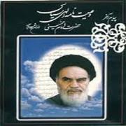 سوالات تستي کتاب وصيت نامه امام (تاليف شفيعي مازندراني)همراه با پاسخ