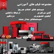 پک آموزش فارسي اعلام حريق و دزدگیر و سيستمهاي مدار بسته و غیره