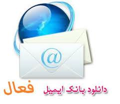 دانلود بانک ايميل کاربران فعال اينترنت+نرم افزار جمع آوري ايميل