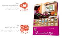 کمک درسی کیف الکترونیک آریا سوم دبستان مورد تایید وزارت اموزش و پرورش