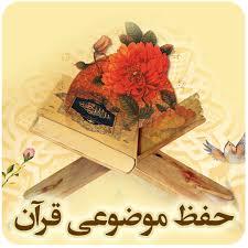 دانلود حفظ موضوعی قرآن (نجات)