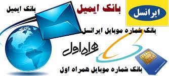 دانلود بانک ایمیل و شماره همراه جوانان ایرانی