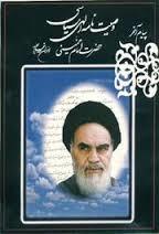 دانلود سوالات تستی کتاب وصیت نامه امام (تالیف شفیعی مازندرانی)همراه با پاسخ نامه