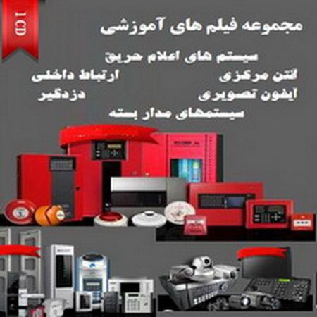 خرید پک آموزش فارسي اعلام حريق و دزدگیر و سيستمهاي مدار بسته و غیره